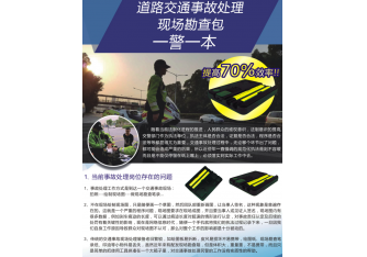 Road traffic accident scene treatment survey bag